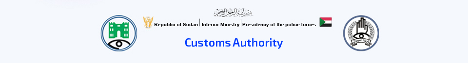 General Administration of Customs - Republic of Sudan
